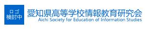 愛知県高等学校情報教育研究会